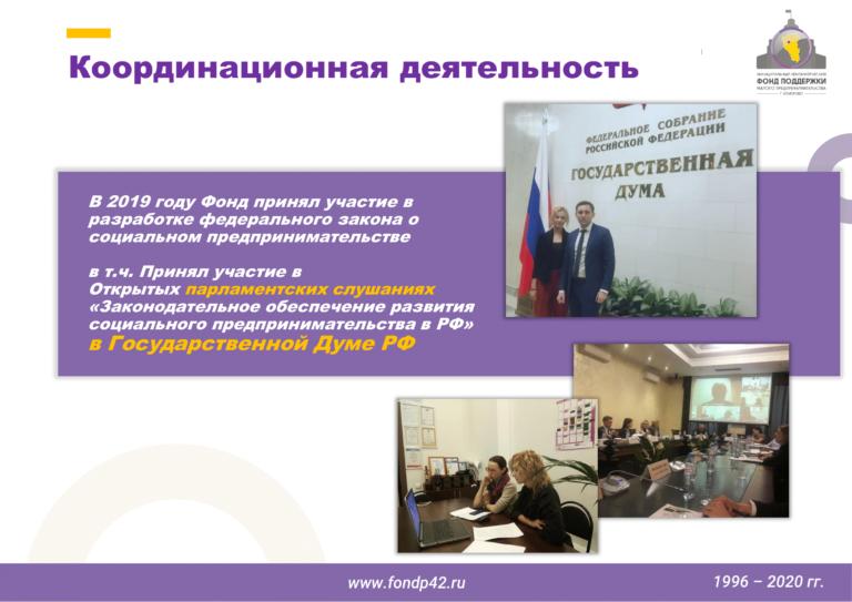 Исправленная презентация МНФПМП 2019-13
