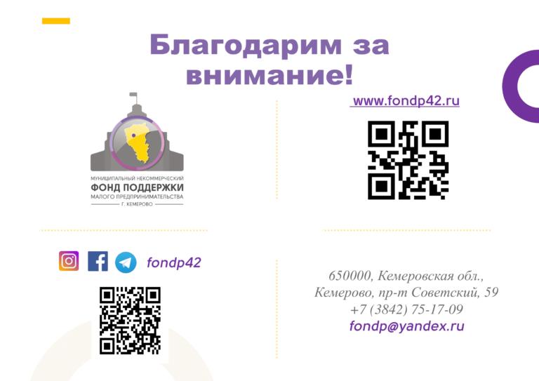 Исправленная презентация МНФПМП 2019-24