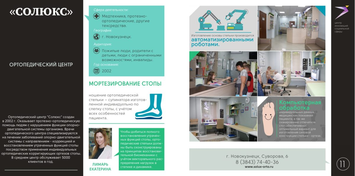 каталог цисс 2016 СТР 10